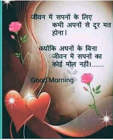 ## সুপ্রভাতের  সুভেচ্ছা  ## - जीवन में सपनों के लिए कभी अपनों से दूर मत होना । क्योंकि अपनों के बिना जीवन में सपनों का कोई मोल नहीं । . . . . . . . Bood Morning - ShareChat