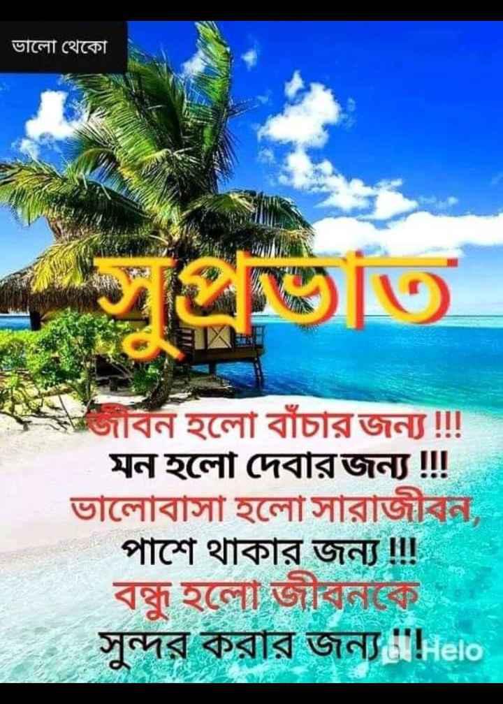🌞সুপ্রভাত - ভালাে থেকো অভাবন হলাে বাঁচার জন্য ! ! মন হলাে দেবারজন্য Ill ভালােবাসা হলাে সারাজীবন , পাশে থাকার জন্য বন্ধু হলাে জীবনকে সুন্দর করার জন্য - ShareChat