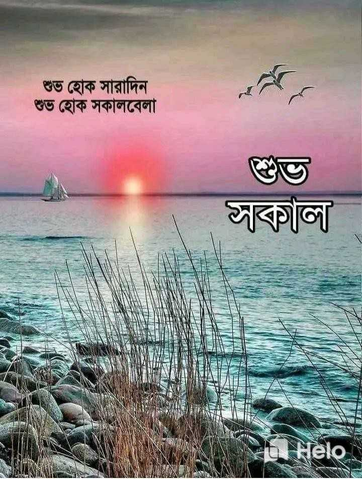 🌞সুপ্রভাত - শুভ হােক সারাদিন । শুভ হােক সকালবেলা সকাল । a - ShareChat