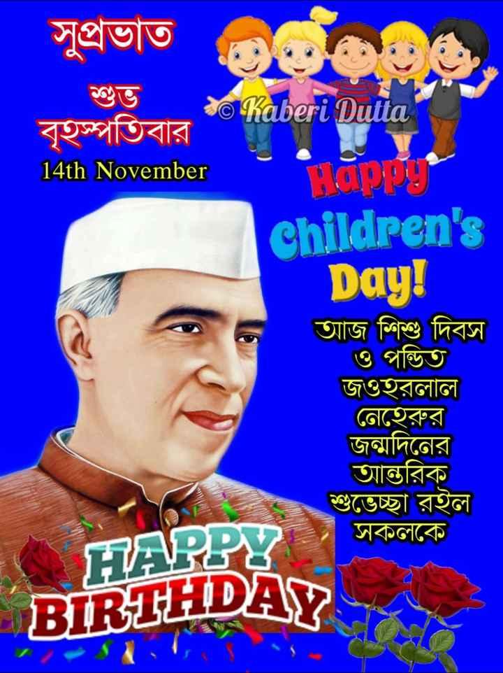 🌞সুপ্রভাত - সুপ্রভাত , © Kaberi Dutta বৃহস্পতিবার 14th November ( 1 ) Children ' s Day ! আজ শিশু দিবস ও পন্ডিত জওহরলাল । নেহেরুর জন্মদিনের আন্তরিক শুভেচ্ছা রইল । সকলকে নি ? সকলকে । BIRTHDAY - ShareChat