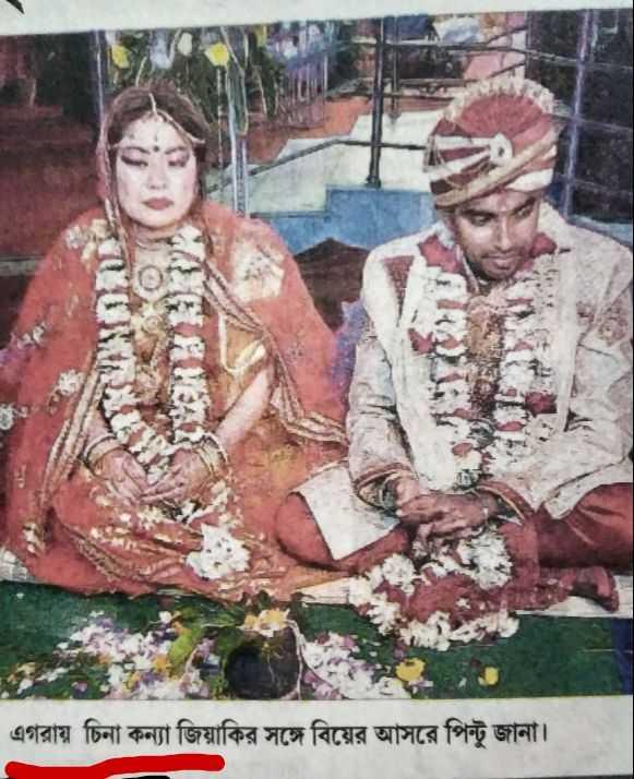 🌞সুপ্রভাত - | এগরায় চিনা কন্যা জিয়াকির সঙ্গে বিয়ের আসরে পিন্টু জানা । - ShareChat
