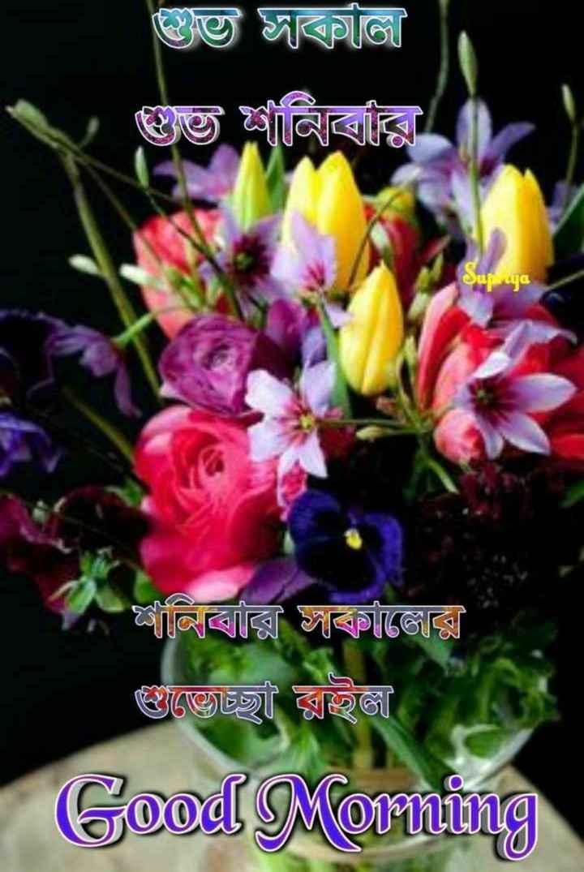 🌞সুপ্রভাত - উত জাল ৬ষ্ঠ অনিবার Suja জিবের জবাজের তোহো রইল । Good Morning - ShareChat