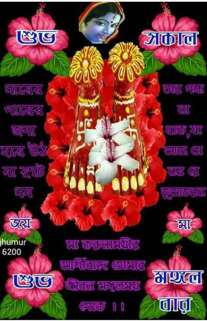 🌞সুপ্রভাত - জালি ©ারো জন্ত্রি 2 না থাকে যা alle Quisa Jhumur 6200 জয় জুট রঃuজয়ার ভাবাবেদ ©রে ভি ) জীৱ ছয় মঙ্গলে হাে ॥ ০ বারী - ShareChat