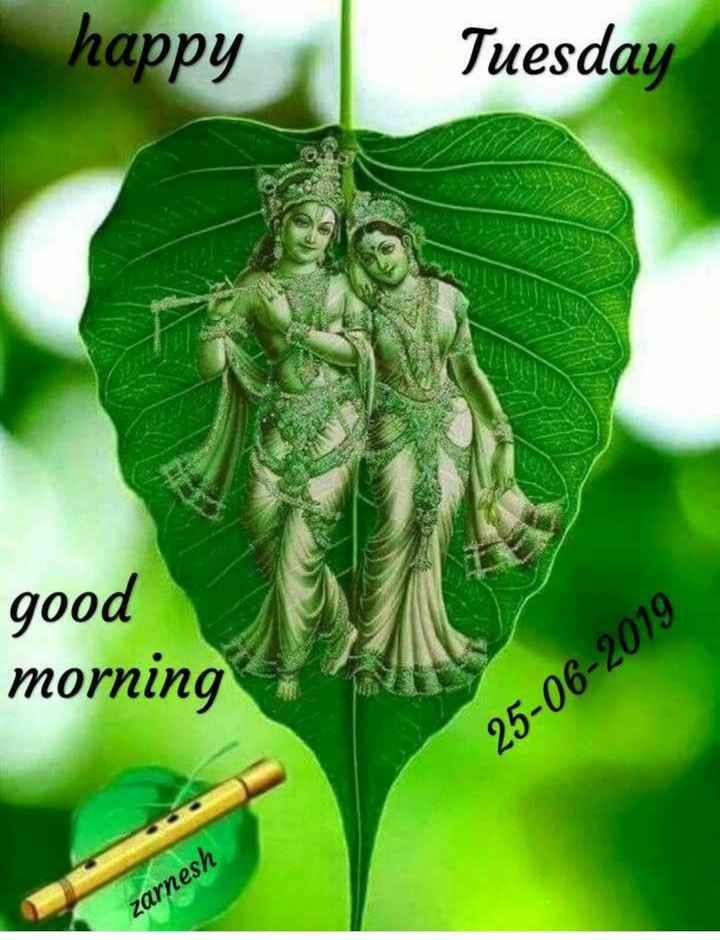 🌞সুপ্রভাত - happy Tuesday good morning 25 - 06 - 2019 zarnesh - ShareChat
