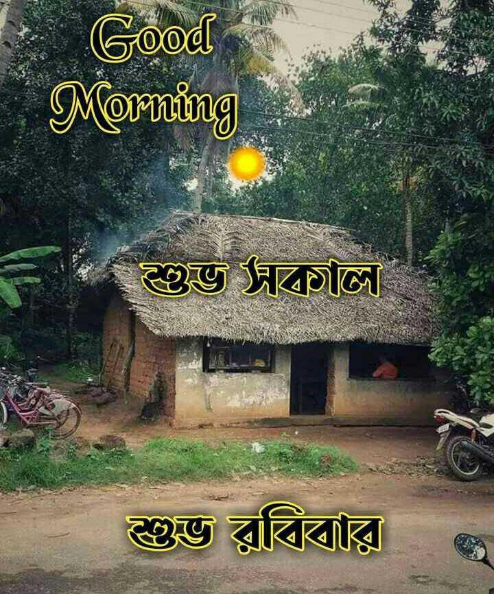 🌞সুপ্রভাত - Good Morning নার শুভ সকাল । শুভ রবিবার । - ShareChat