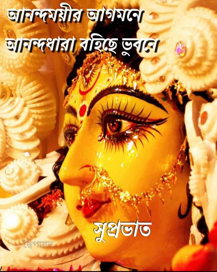 🌞সুপ্রভাত - আনন্দময়ীর আগমনে আনন্দধারা বহিছে ভুবর্না ) সুপ্রভাত - ShareChat