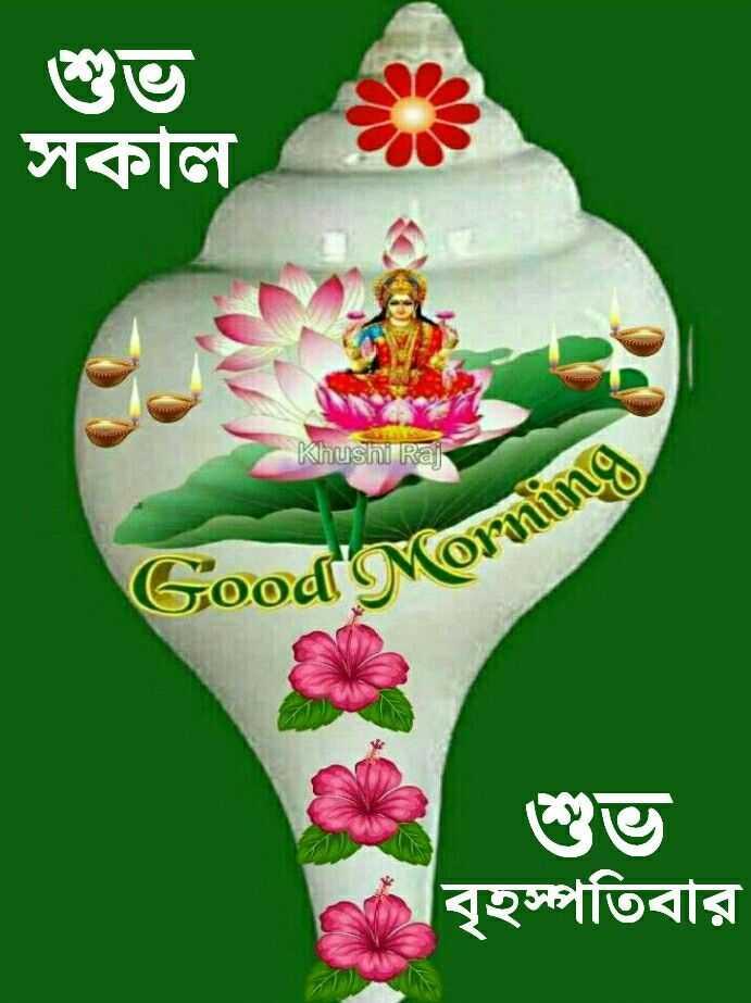 🌞সুপ্রভাত - সকাল Khushi Raj Good ' or Morning বৃহস্পতিবার - ShareChat