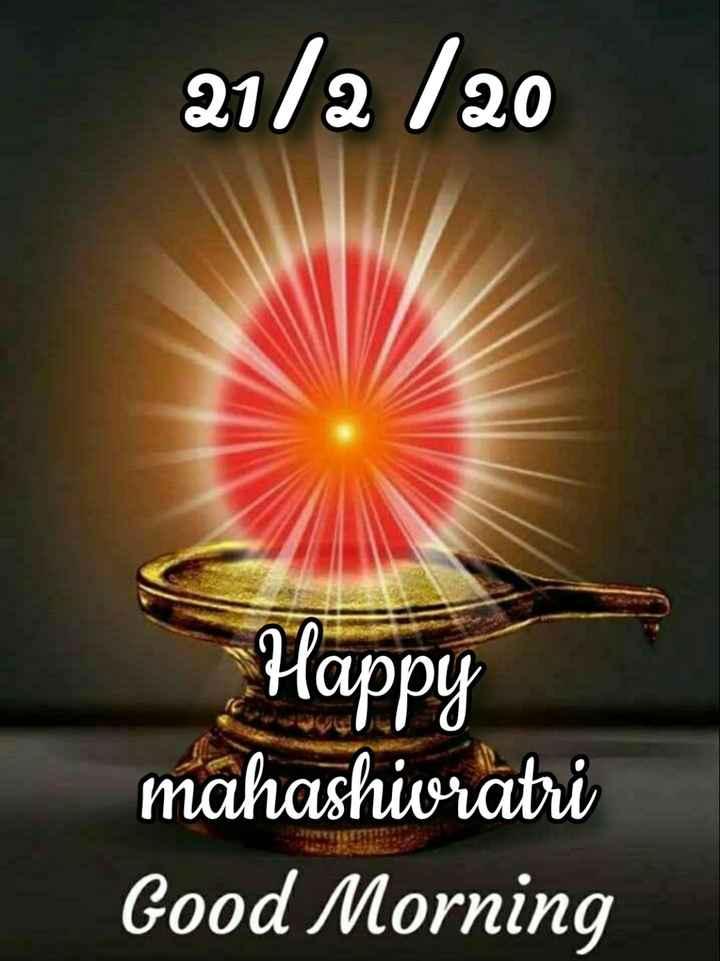 🌞সুপ্রভাত - 21 / 2 / 20 Happy mahashivratri Good Morning - ShareChat