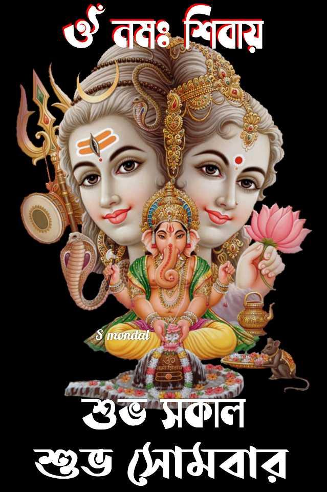 🌞সুপ্রভাত - ওঁ নমঃ শিবায় S mondal শুভ সকাল শুভ ( সামবার - ShareChat