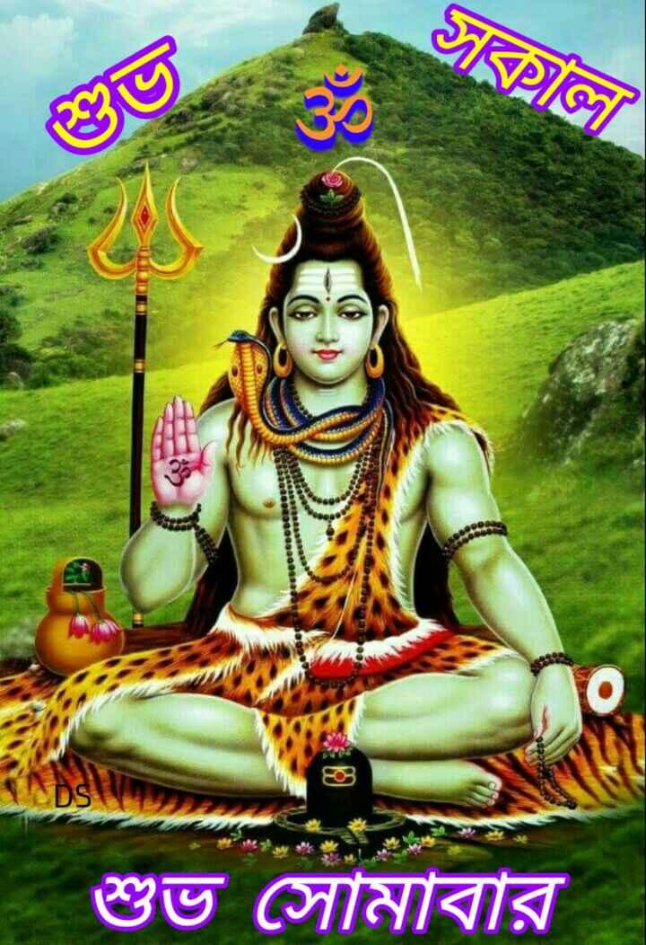 🌞সুপ্রভাত - তে ক ইজ শুভ সােমবার - ShareChat