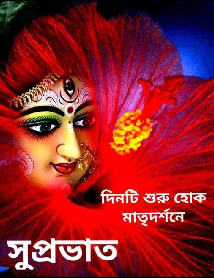 🌞সুপ্রভাত - দিনটি শুরু হােক মাতৃদর্শনে সুপ্রভাত - ShareChat