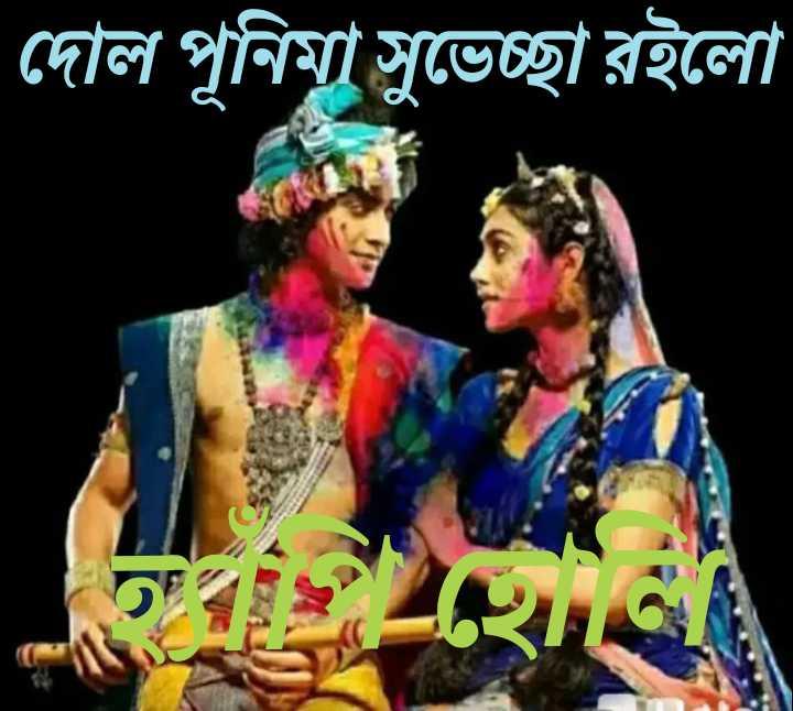 🌞সুপ্রভাত - দোল পুনিমা সুভেচ্ছা রইলাে - ShareChat