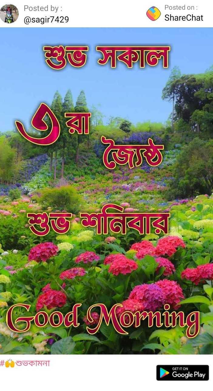🌞সুপ্রভাত - Posted by : @ sagir7429 Posted on : ShareChat নজ বাতিল * তিবার Good Morning # শুভকামনা GET IT ON Google Play - ShareChat