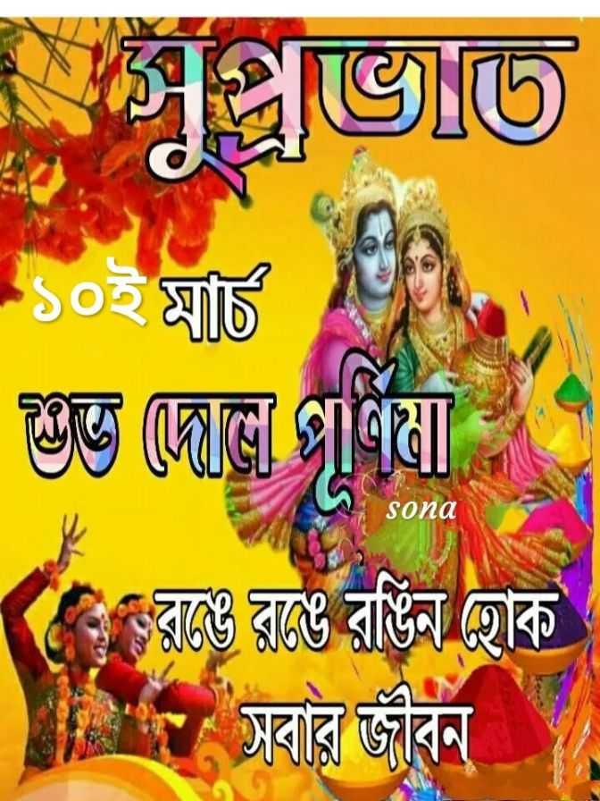 🌞সুপ্রভাত - প্রজ্জত ১০ই মার্চ ভাত জোড় গুণষা sona রঙে রঙে রঙিন হােক । - ShareChat