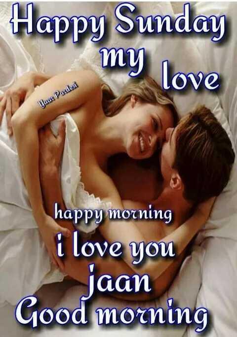 🌞সুপ্রভাত - Happy Sunday my love Yaur Pardest happy morning i love you jaan Good morning - ShareChat