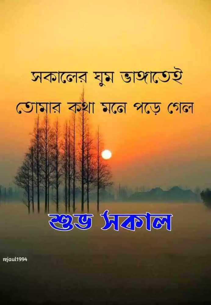 🌞সুপ্রভাত - সকালের ঘুম ভাঙ্গাতেই তােমার কথা মনে পড়ে গেল = ভ দল । rejaul1994 - ShareChat