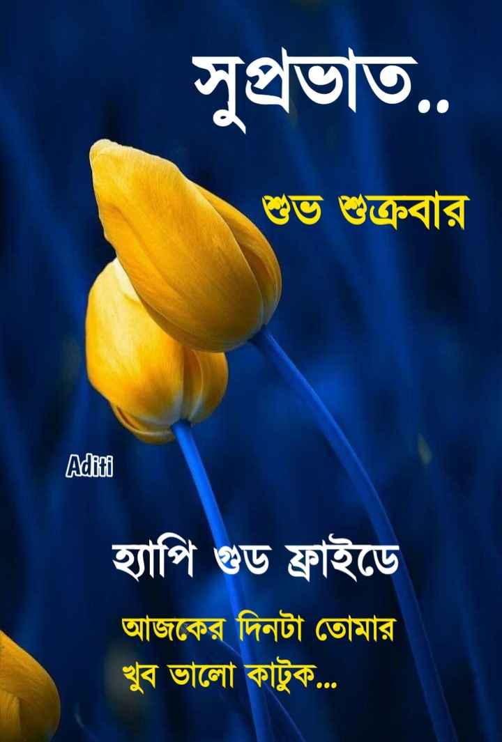 🌞সুপ্রভাত - সুপ্রভাত . . শুভ শুক্রবার Aditi হ্যাপি গুড ফ্রাইডে আজকের দিনটা তােমার খুব ভালাে কাটুক . . - ShareChat