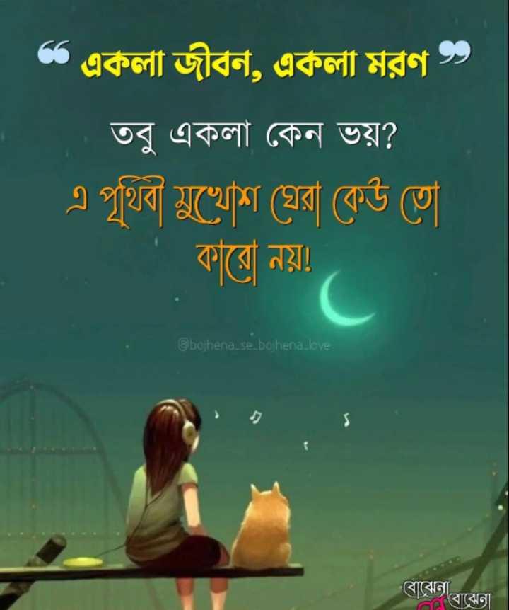 🌞সুপ্রভাত - একলা জীবন , একলা মরণ তবু একলা কেন ভয় ? এ পৃথিবা মুখোশ ঘেরা কেউ তাে ' কারো নয় । @ bojhena _ se _ bojhena _ love বােঝেনা বাঝেনা - ShareChat