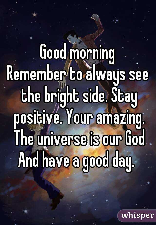 🌞সুপ্রভাত - Good morning Remember to always see the bright side . Stay positive . Your amazing The universe is our God . And have a good day . - ShareChat