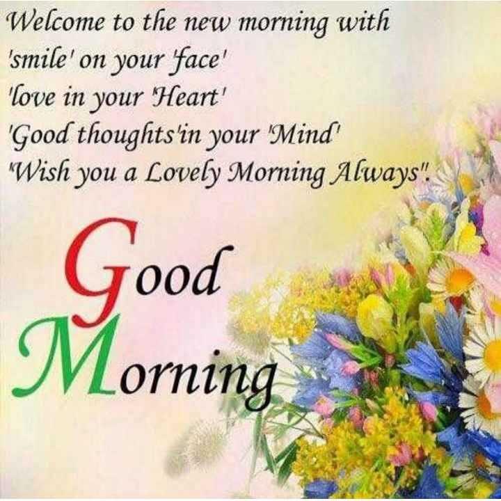 🌞সুপ্রভাত - Welcome to the new morning with ' smile ' on your face ' ' love in your heart Good thoughts in your ' Mind Wish you a Lovely Morning Always . Good Morning and - ShareChat