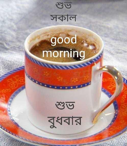 🌞সুপ্রভাত - সকাল good morning বুধবার - ShareChat