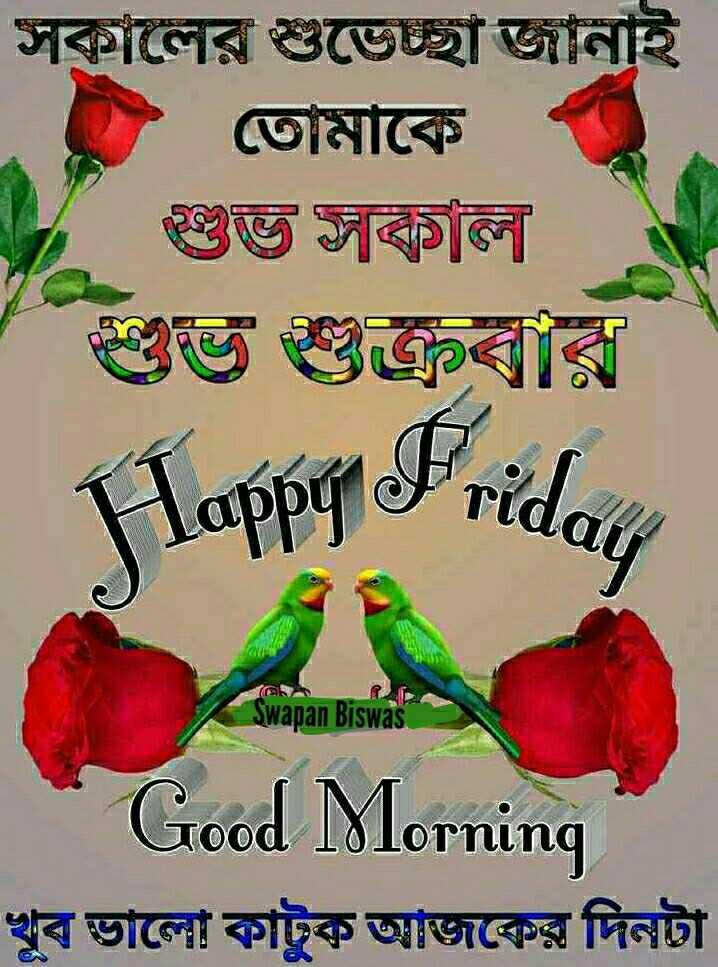 🌞সুপ্রভাত - সকালের শুভেচ্ছা জানাই তােমাকে শুভ সকাল Happon Friday Swapan Biswas Good Morning খুব ভালাে কাটুক আজকের দিনটা - ShareChat