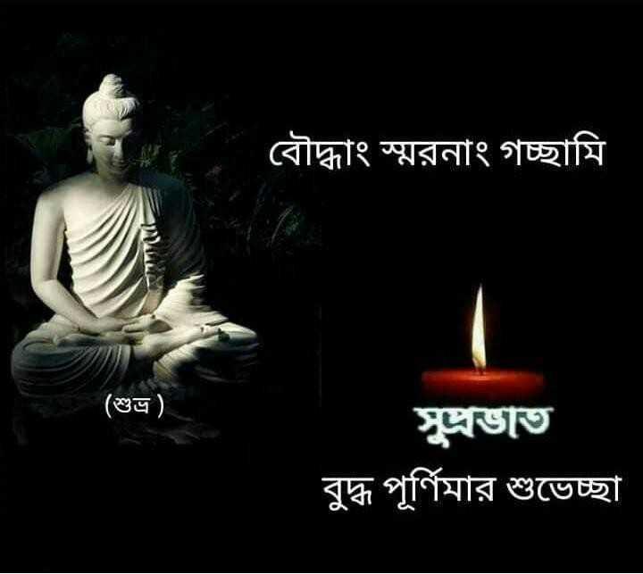 🌞সুপ্রভাত - বৌদ্ধাং স্মরনাং গচ্ছামি TLY ( শুভ্র ) সুপ্রভাত বুদ্ধ পূর্ণিমার শুভেচ্ছা - ShareChat