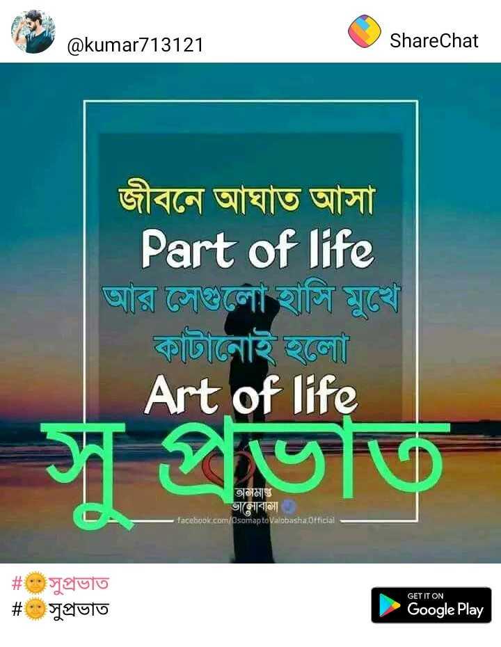 🌞সুপ্রভাত - @ kumar713121 ShareChat জীবনে আঘাত আসা Part of life আর সেগুলাে হাসি মুখে কাটানােই হলাে Art of life সু প্রভাত অমাপ্ত ভালােবাসা facebook . com / Osomapto Valobasha : Official | # সুপ্রভাত # সুপ্রভাত GET IT ON Google Play - ShareChat