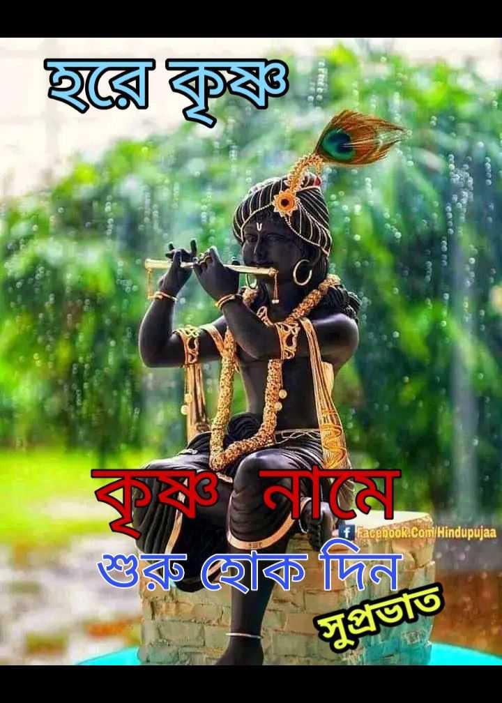🌞সুপ্রভাত - হরে কৃষ্ণ f Facebook . com / Hindupujaa শুর ; হোক দিন । সুপ্রভাত - ShareChat