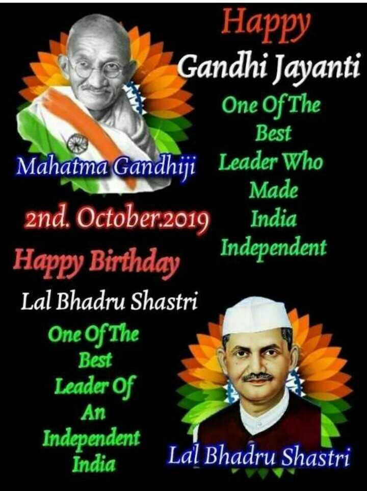 🌞সুপ্রভাত - Happy Gandhi Jayanti One Of The Best Mahatma Gandhiji Leader Who Made 2nd . October . 2019 India Happy Birthday Independent Lal Bhadru Shastri One Of The Best Leader of An Independent India Lal Bhadru Shastri - ShareChat