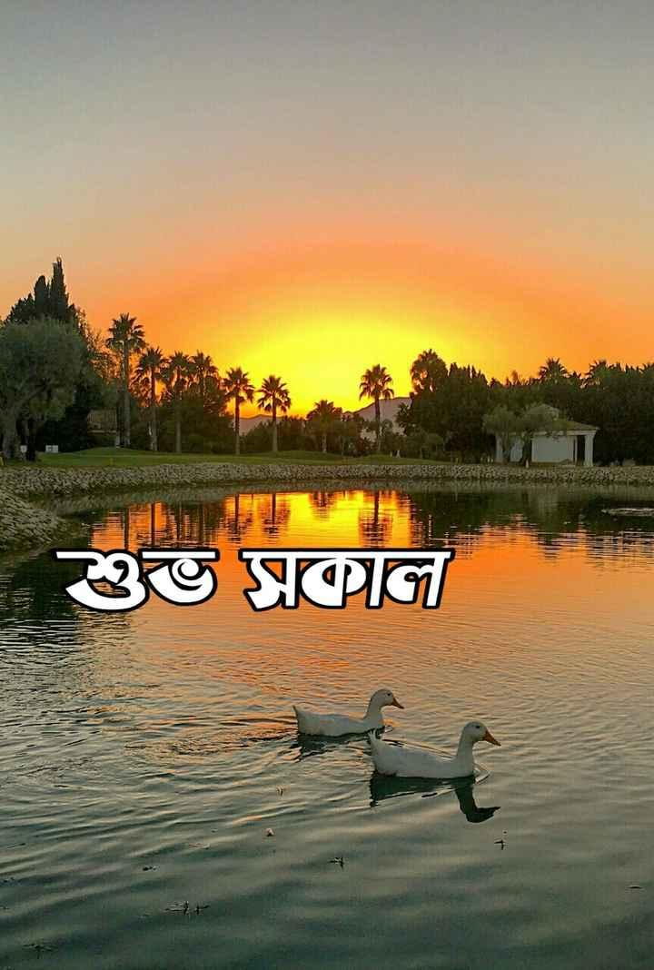 🌞সুপ্রভাত - শুভ কেলে - ShareChat