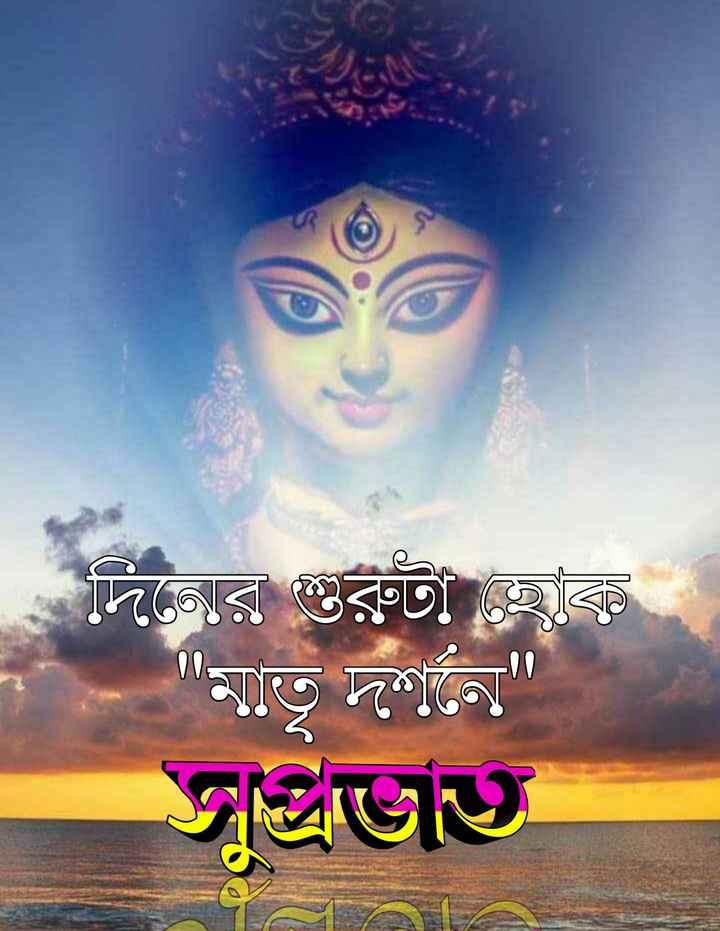 🌞সুপ্রভাত - দতার গুরুটা হক ' মাতৃ দন সুপ্রভাত - ShareChat