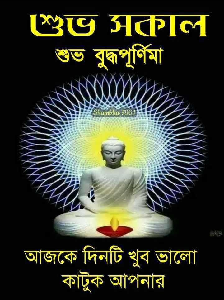 🌞সুপ্রভাত - ' শুভ সকাল শুভ বুদ্ধপূর্ণিমা Shambhu 7861 আজকে দিনটি খুব ভালাে কাটুক আপনার - ShareChat