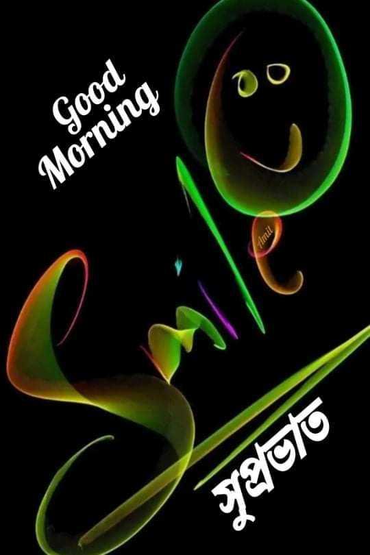 💥💥💥 সুপ্রভাত 💥💥💥 - Good Morning - ShareChat