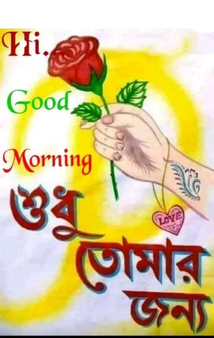 🌞সুপ্রভাত - 7 . ' Goods Morning ( আমার - ShareChat