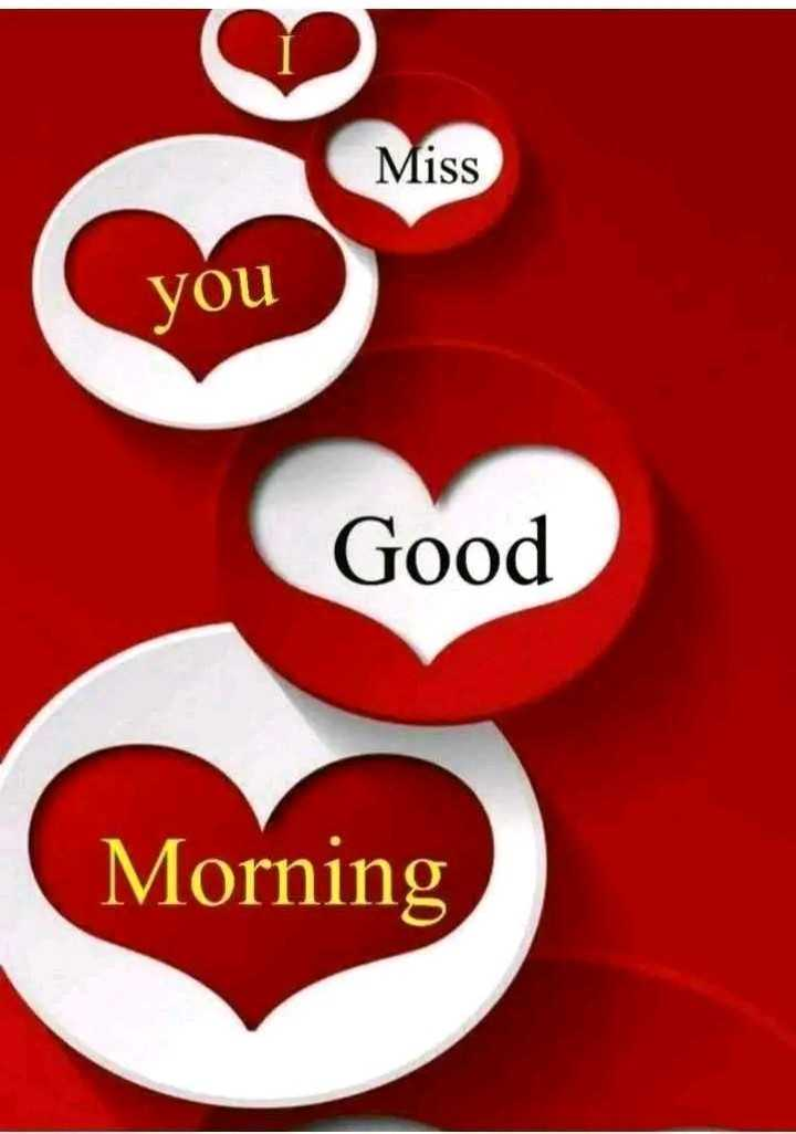 🌞সুপ্রভাত - Miss you Good Morning - ShareChat