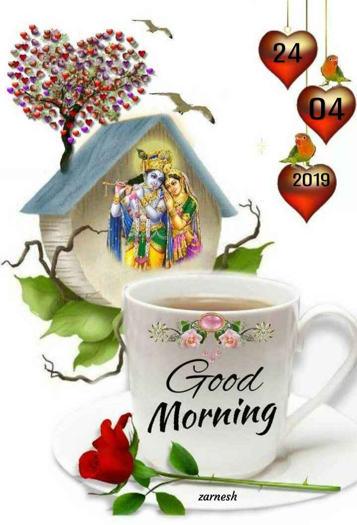 🌞সুপ্রভাত - 04 2019 Good Morning zarnesh - ShareChat