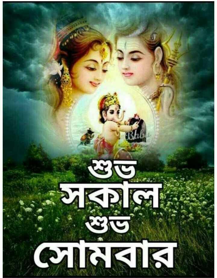 🌞সুপ্রভাত - সকাল শুভ সােমবার - ShareChat