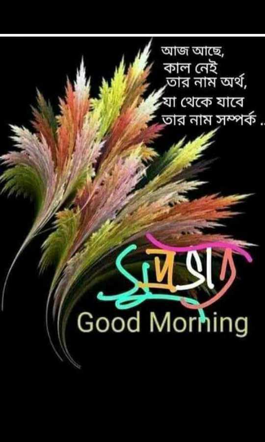 🌞সুপ্রভাত - আজ আছে , কাল নেই তার নাম অর্থ , যা থেকে যাবে তার নাম সম্পর্ক . . Susu Good Morning - ShareChat
