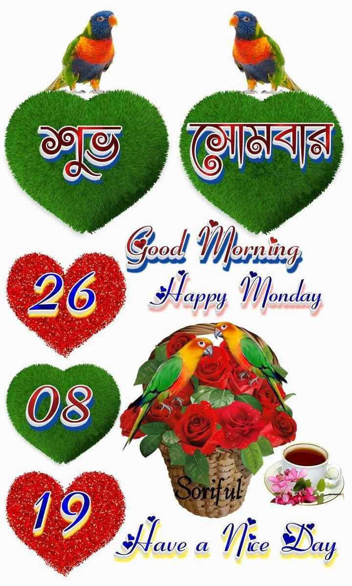🌞সুপ্রভাত - 390 ClasIEU Good Morning 000 26 Happy Monday onda 08 fave a au - ShareChat