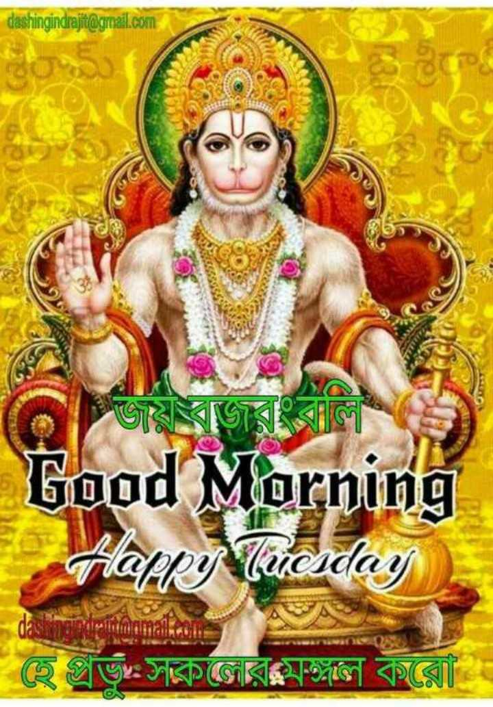 🌞সুপ্রভাত - dashingindrajit @ gmail . com জবাজার বলি Good Morning Happy Tuesday dai ma হে প্রভ : সঙ্কটের কারাে - ShareChat