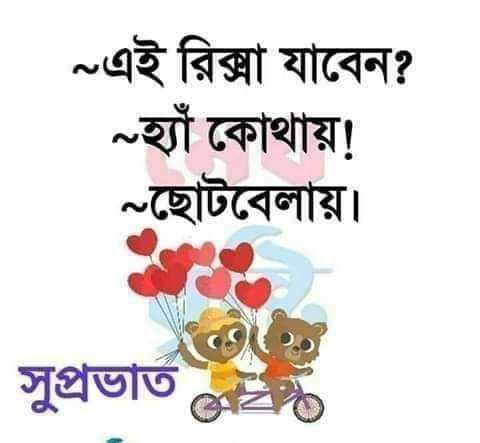 """🌞সুপ্রভাত - এই রিক্সা যাবেন ? """" হ্যাঁ কোথায় ! ছােটবেলায় । সুপ্রভাত ৮ - ShareChat"""