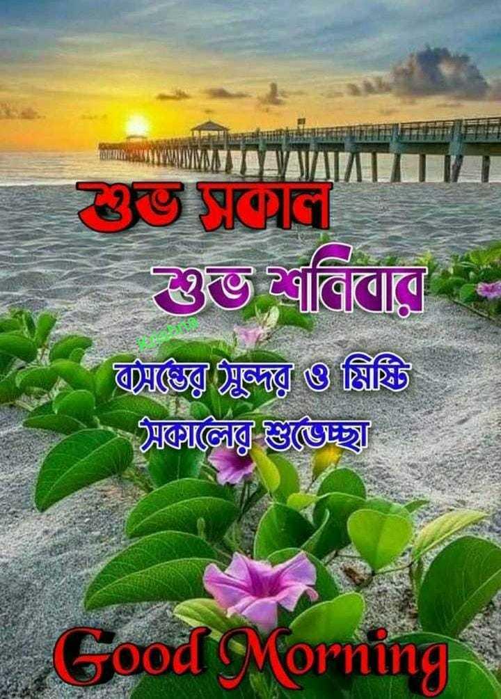 🌞সুপ্রভাত - ভততে । ভশ্রীজিবর ভেন্তুঠমুর ও মিষ্টি আকালের শুভেচ্ছা Good Morning - ShareChat