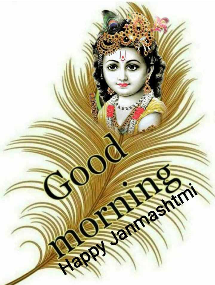 🌞সুপ্রভাত - ER Good morning Happy Janmashtmi - ShareChat