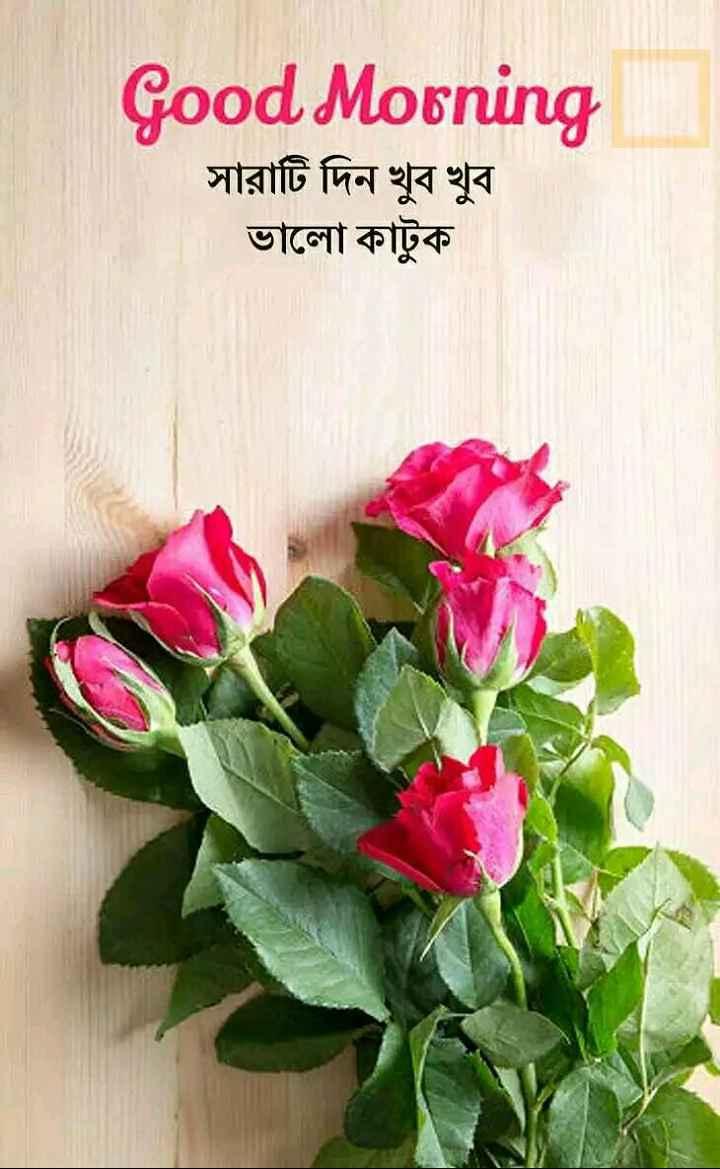 🌞সুপ্রভাত - Good Morning সারাটি দিন খুব খুব ভালাে কাটুক - ShareChat