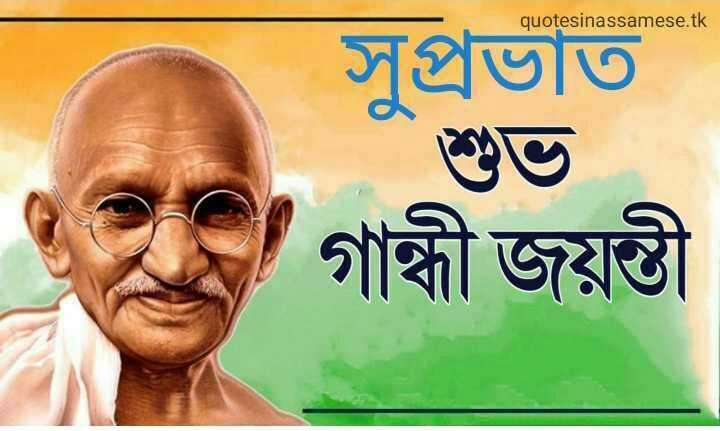 🌞সুপ্রভাত - quotesinassamese . tk সুপ্রভাত গান্ধী জয়ন্তী - ShareChat