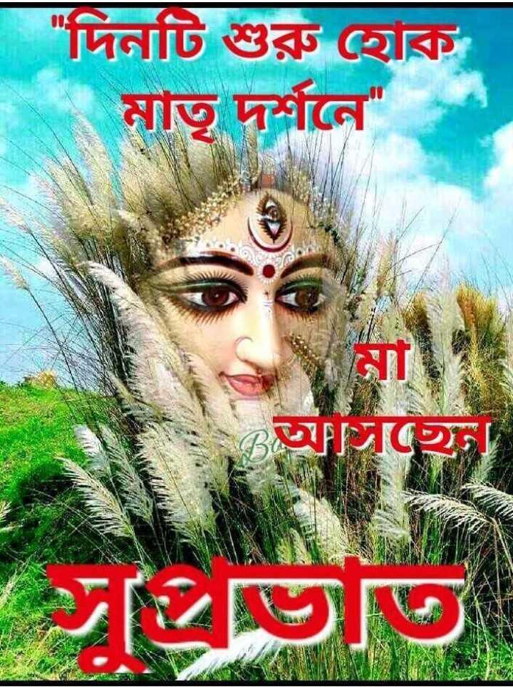 সু প্রভাত - দিনটি শুরু হােক মাতৃ দর্শনে যাই | প্রভাত - ShareChat