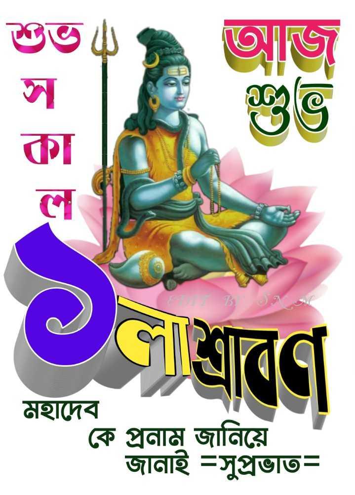 🌞সুপ্রভাত - শুভ ) শুভ কা । | মহাদেব মহাদেব কে প্রনাম জানিয়ে জানাই = সুপ্রভাত = - ShareChat