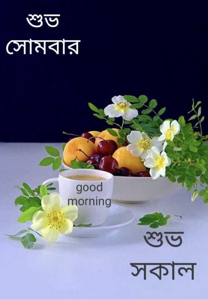 🌞সুপ্রভাত - | সােমবার good morning সকাল - ShareChat