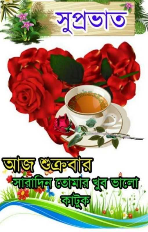 🌞সুপ্রভাত - সুপ্রভাত আজজ্ঞবার নিদিজাহারভজ্ঞ - ShareChat